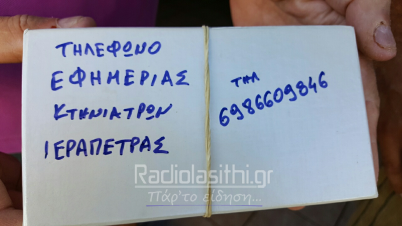 efimerevon-ktiniatros-ierapetra-336