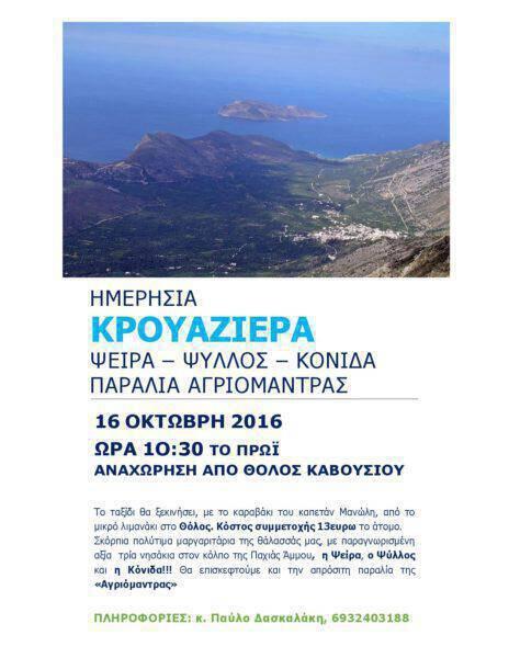 kroyaziera_psira