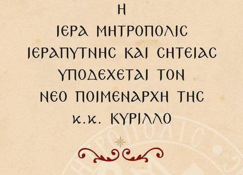 afisa_enthronisis