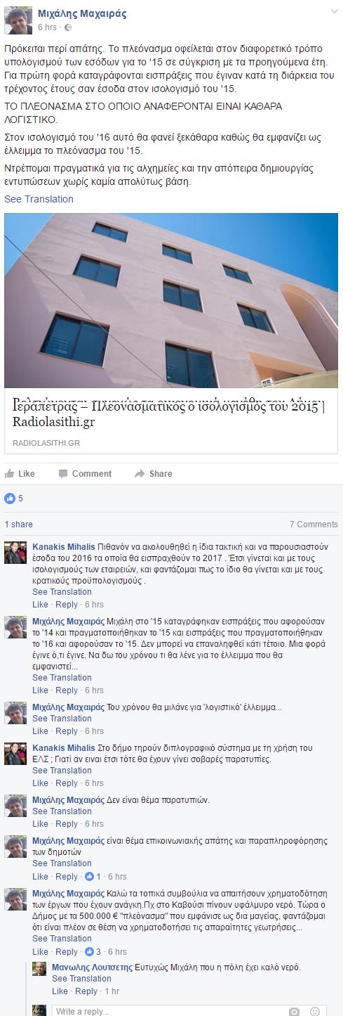 machairas-anartisi